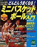 ミニバスケットボール入門―どんどんうまくなる! (ジュニアライブラリー)