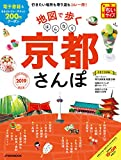 地図で歩く はんなり京都さんぽ2019 ちいサイズ (JTBのMOOK)