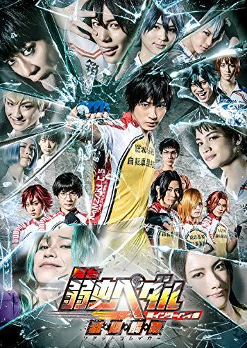 舞台『弱虫ペダル』新インターハイ篇~制・限・解・除(リミットブレイカー)~ [Blu-ray]