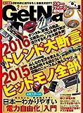 GetNavi 2016年2月号[雑誌]