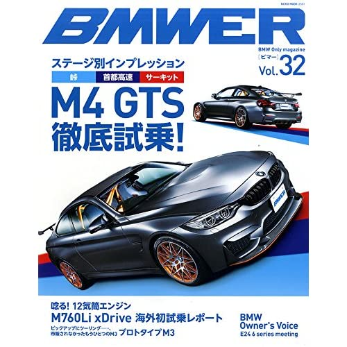 BMWER(ビマー)Vol.32 (NEKO MOOK)
