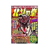北斗の拳 14(南斗ついに起つ!!編) (BUNCH WORLD)
