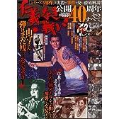 仁義なき戦い 公開40周年 そのすべて (メディアックスMOOK)