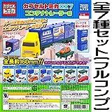 カプセルトミカDX7 コンテナトレーラー編 [全7種セット(フルコンプ)]