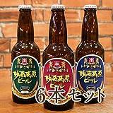 妙高高原ビール330ml 6本セット 妙高高原ビール