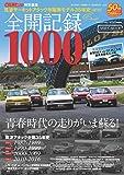 全開記録1000(筑波サーキットアタック市販車モデル35年史) (CARTOP MOOK)