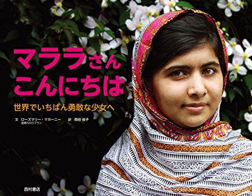 マララさん こんにちは: 世界でいちばん勇敢な少女への詳細を見る