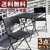 ラタン調カフェテーブル3点セット ブラック (テーブル 1台 チェアー 2脚)