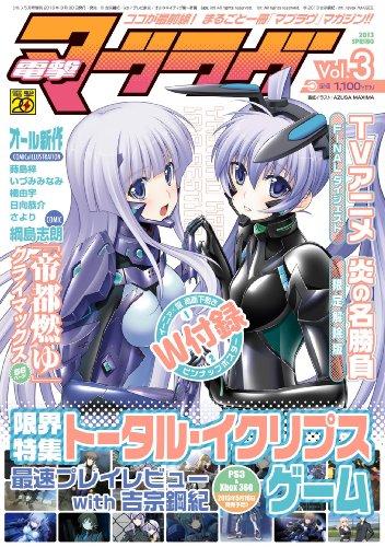 電撃マブラヴ Vol.3 2013年 05月号 [雑誌]