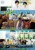 コンビニへ行こうよ! [DVD]