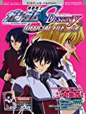 Official File Magazine 機動戦士ガンダムSEED DESTINY OFFICIAL FILE キャラ 02