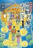 湯島天神坂 お宿如月庵へようこそ 上弦の巻 (ポプラ文庫) 画像