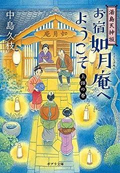([な]11-6)湯島天神坂 お宿如月庵へようこそ 上弦の巻 (ポプラ文庫 な 11-6)