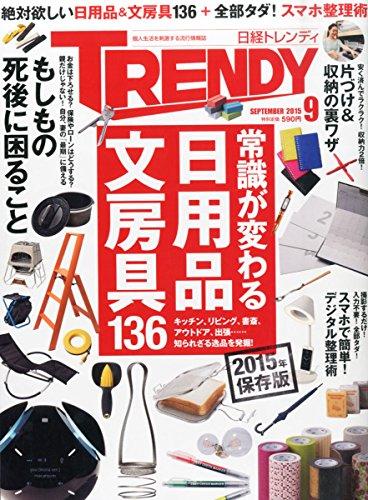 日経TRENDY(トレンディ)2015年9月号[雑誌]の詳細を見る