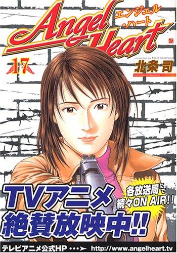 エンジェル・ハート (17) (Bunch comics)の詳細を見る