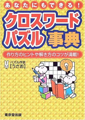 あなたにもできる!クロスワードパズル事典―作り方のヒントや解き方のコツが満載!