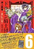 ドラゴン騎士団 (6) (ウィングス・コミックス文庫)