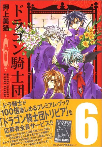 ドラゴン騎士団 (6) (ウィングス・コミックス文庫)の詳細を見る