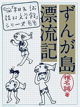 [椎名 誠]のずんが島漂流記 「椎名誠 旅する文学館」シリーズ