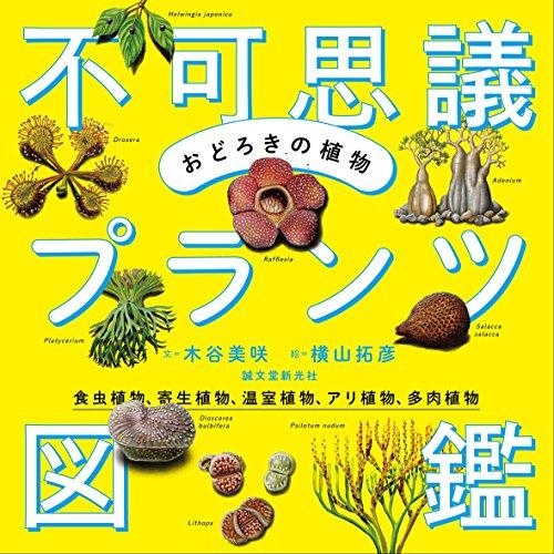 おどろきの植物 不可思議プランツ図鑑: 食虫植物、寄生植物、温室植物、アリ植物、多肉植物の詳細を見る