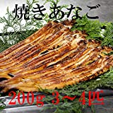 ふく味庵 天然焼き穴子 (ふく味庵 天然焼き穴子 200g 3~4匹相当 …)
