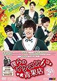 僕らのイケメン青果店 DVD-BOX 2[DVD]