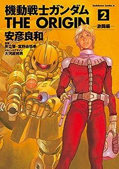 [安彦 良和]の機動戦士ガンダム THE ORIGIN(2) (角川コミックス・エース)