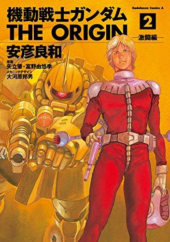 機動戦士ガンダム THE ORIGIN(2)<機動戦士ガンダム THE ORIGIN> (角川コミックス・エース)