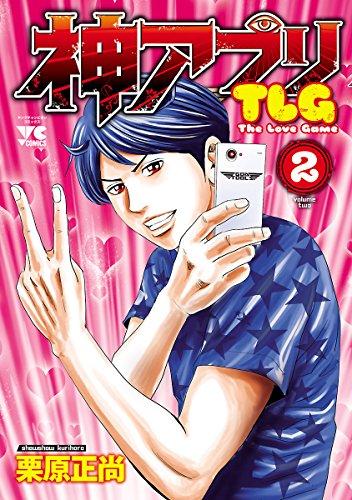 神アプリTLG 2 (ヤングチャンピオン・コミックス)