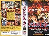 バトルヒーター [VHS]