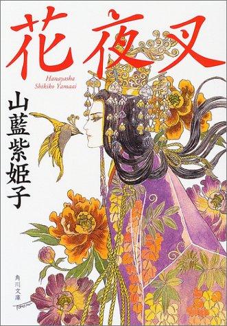 花夜叉 (角川文庫)の詳細を見る