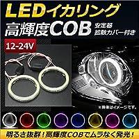 AP LEDイカリング COB 85mm 12-24V 安定器・拡散カバー付き ブルー AP-IKA-COB-CV85H-BL 入数:1セット(2個)