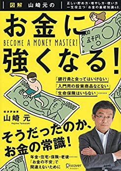 [山崎元]の図解 山崎元の お金に強くなる!