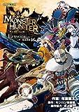 モンスターハンターepisode vol.2―モンスターハンター短編漫画 (CAPCOM COMICS)