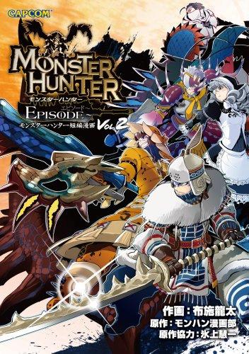 モンスターハンターepisode vol.2―モンスターハンター短編漫画 (CAPCOM COMICS)の詳細を見る