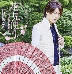花見桜幸樹「お久しぶりね」のジャケット画像