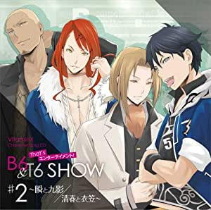 VitaminX Character Song CD That's エンターテイメント! B6&T6 SHOW #2 ~瞬と九影/清春と衣笠~