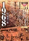 1968 (知の攻略 思想読本)