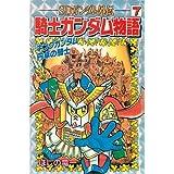 騎士ガンダム物語(7) / ほしの 竜一 のシリーズ情報を見る