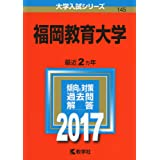 福岡教育大学 (2017年版大学入試シリーズ)