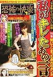 恐怖の快楽 2011年 01月号 [雑誌]