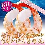 STARDUST 満点フレッシュ 海老ちゃんクッション えび エビ 枕 昼寝 インテリア 柔らか ユニーク かわいい 海鮮 リアル 置き物 小物 雑貨 SD-EBICHAN