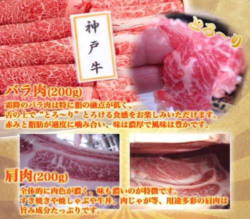 神戸牛 すき焼き 肩・バラ (400g)【牛肉 ギフト 御祝 内祝 贈答 】お年賀。 お酒にあう肴。 ニッポンストア