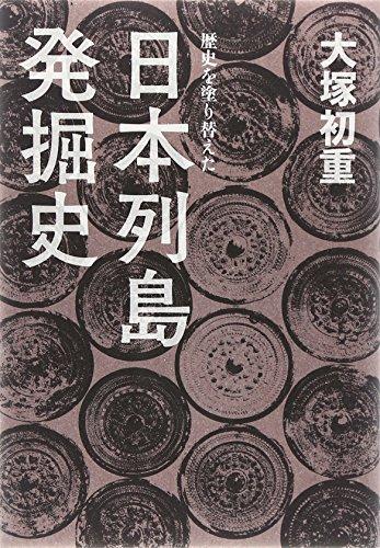 歴史を塗り替えた 日本列島発掘史の詳細を見る