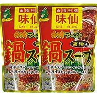 「名古屋名物」味仙 台湾鍋スープ(醤油味) 2個セット 監修 郭政良