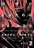 探偵になるための893の方法 2巻 (デジタル版ヤングガンガンコミックス)