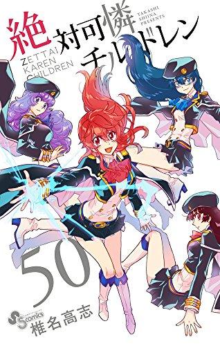 絶対可憐チルドレン 50 (少年サンデーコミックス)