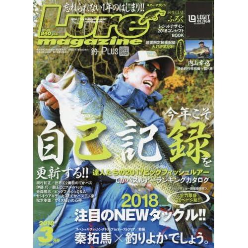 Lure magazine(ルアーマガジン) 2018年 03 月号 [雑誌]