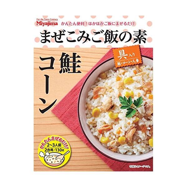 宮島醤油 まぜこみご飯の素鮭コーン 130g×5個の商品画像