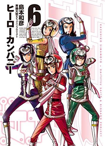 ヒーローカンパニー(6) (ヒーローズコミックス)の詳細を見る